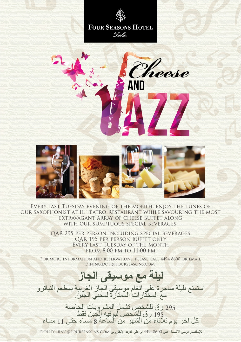 Cheese, Jazz and fabulosity